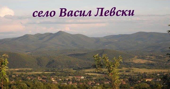 Selo Levski Kar