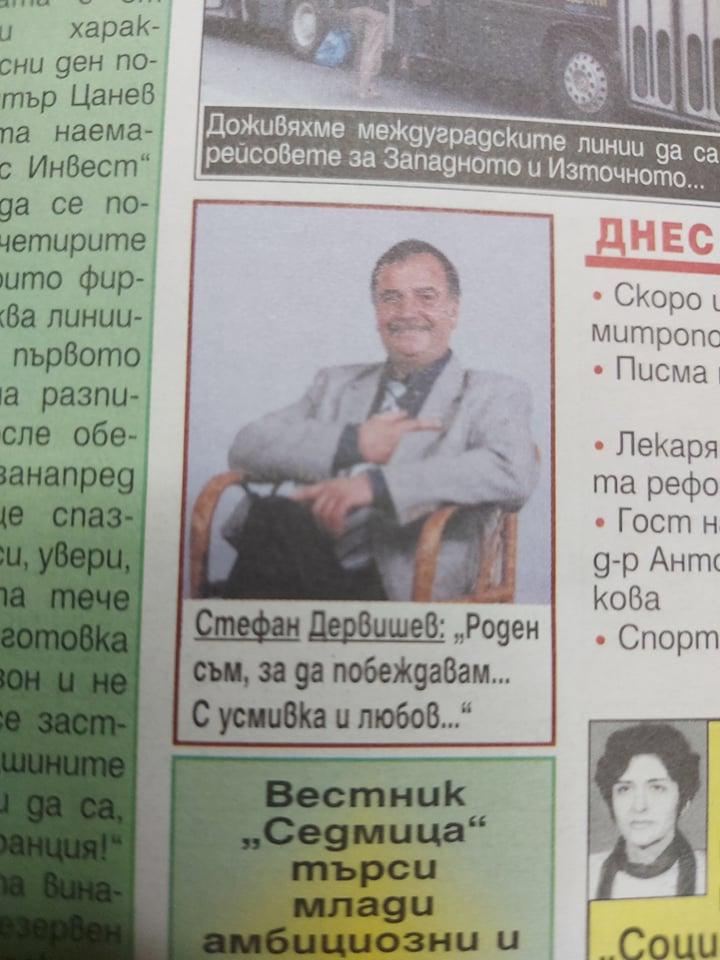 Derv Stol Parva