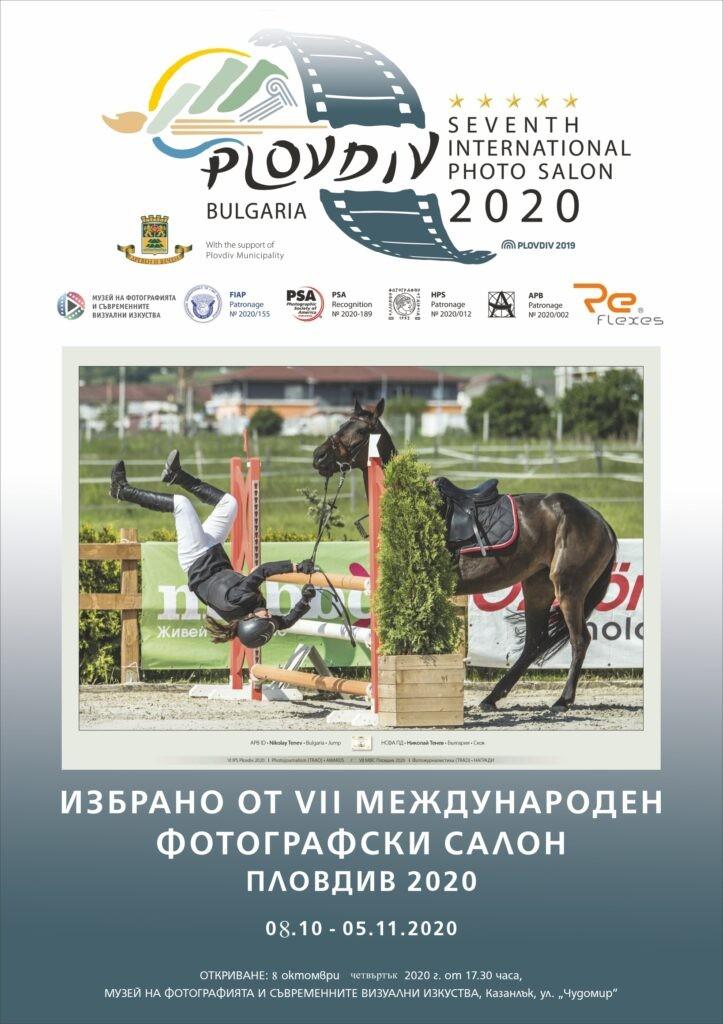 plakat FOTO Salo Plovdiv 1